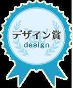 デザイン賞