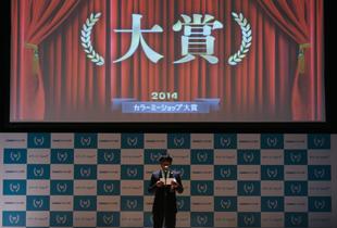 カラーミーショップ大賞2014 授賞式04