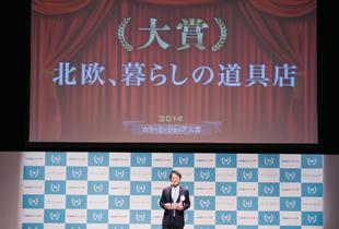 カラーミーショップ大賞2014 授賞式05