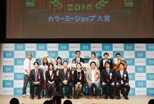 カラーミーショップ大賞2014 授賞式11