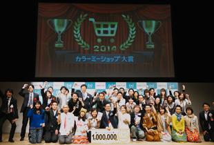 カラーミーショップ大賞2014 授賞式20