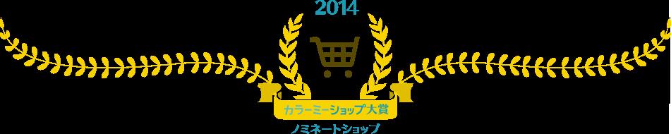 カラーミーショップ大賞 ノミネートショップ