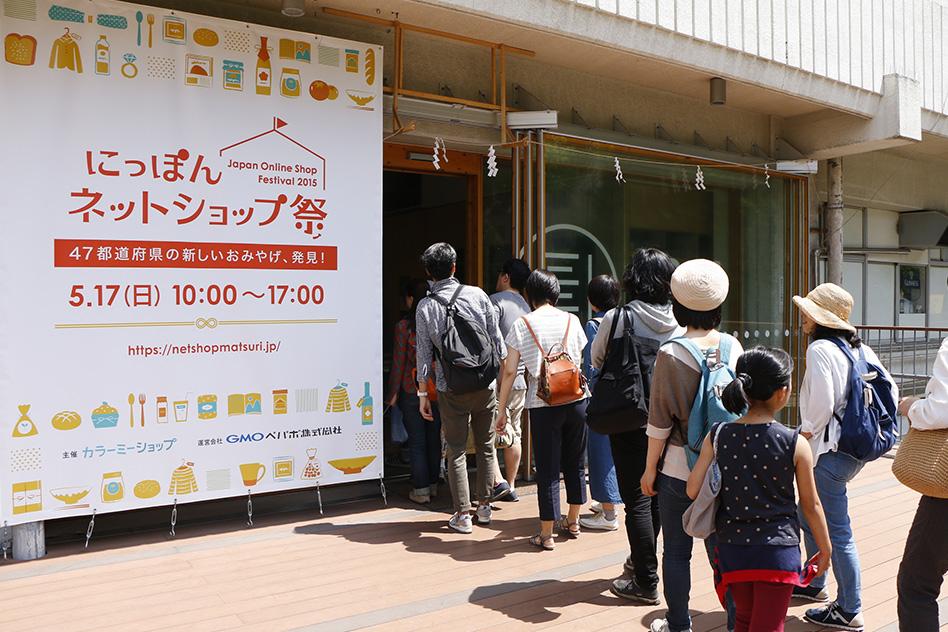 47都道府県のショップを集めた販売イベント