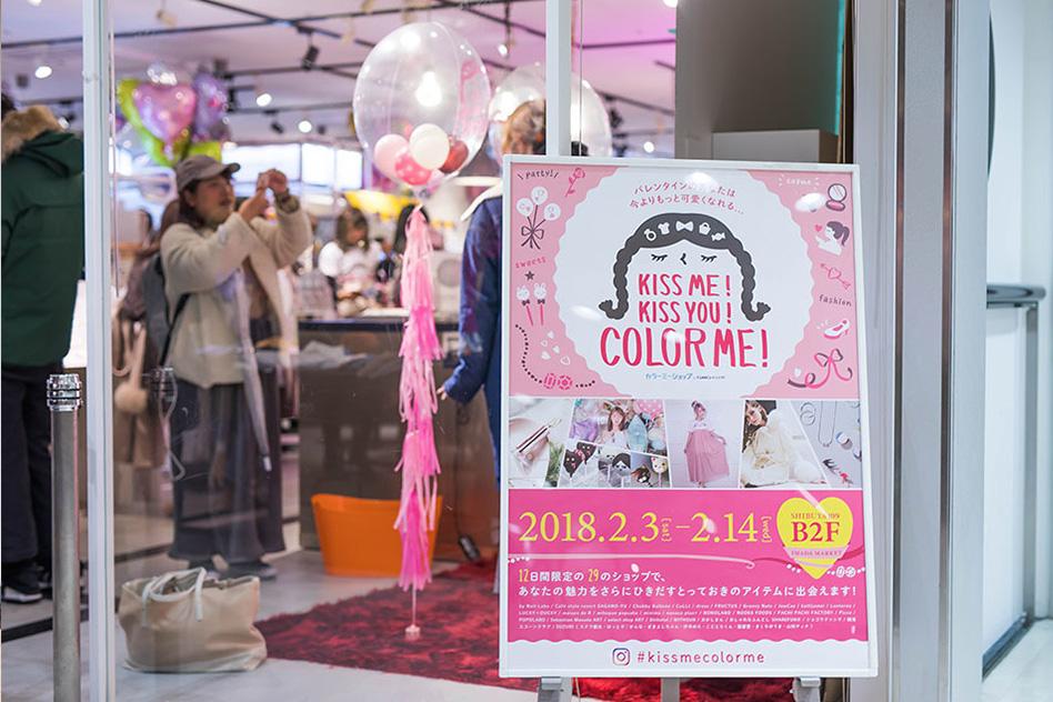 渋谷109でのポップアップイベント