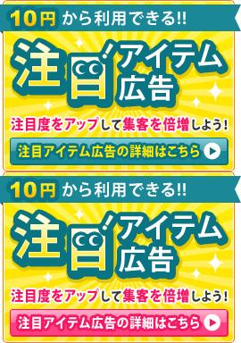 10円から利用できる!!注目アイテム広告の詳細はこちら