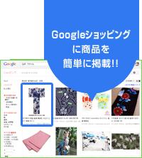 Googleショッピングに商品を簡単に掲載!!