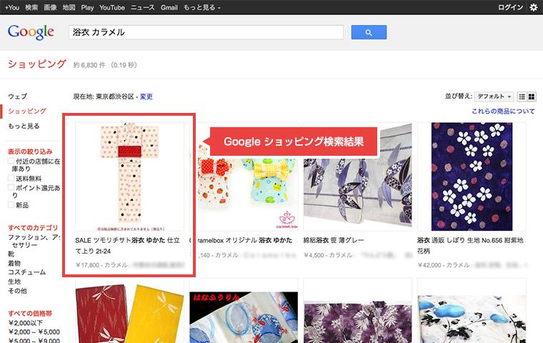 Google ショッピング検索 検索結果画面