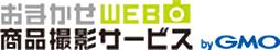 おまかせWEB商品撮影サービス