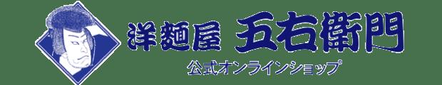 洋麺屋 五右衛門 公式オンラインショップ